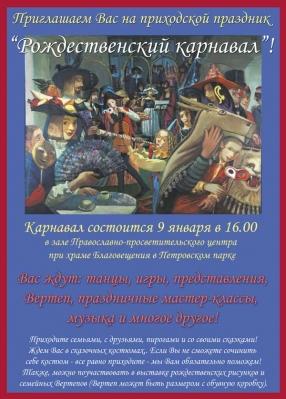 Афиша Рождественского Карнавала