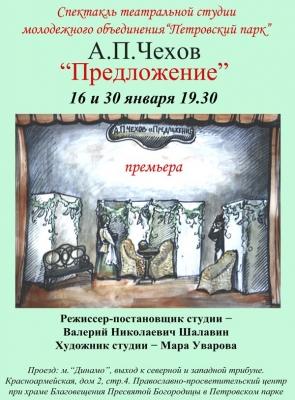 Афиша пьесы-шутки