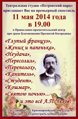 Афиша спектакля «...И всё это А.П. Чехов!»
