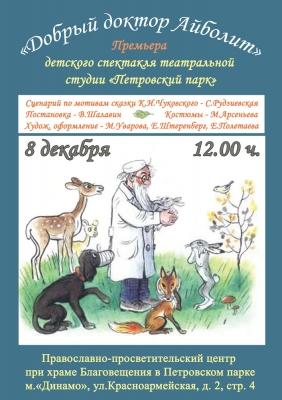 Афиша спектакля для малышей