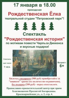 Рождественская история. Ч.Диккенс. Ёлка 2016.