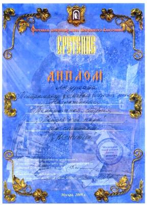 Диплом лауреата за спектакль