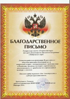 Благодарность от Всероссийского общества инвалидов за Рождественское выступление с Вертепом в 2014 году