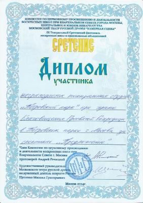 Диплом участника в 9-ом Сретенском фестивале за спектакль
