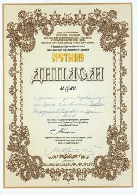 Диплом Лауреата, полученный на 11-ом театральном фестивале