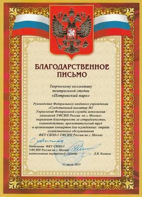 Благодарность за выступления и просветительскую работу в СИЗО-3 УФСИН России по г. Москве